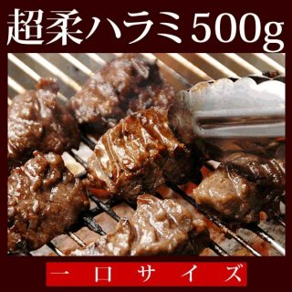【焼肉 焼き肉】大阪鶴橋・タレ漬け超柔らかい牛ハラミ焼肉500g たれ漬 ハラミ肉 ハラミ 焼肉 バーベキュー BBQ 【冷凍・冷蔵可】