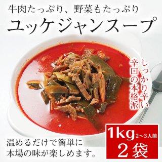 辛口ビーフユッケジャンスープ1kg×2袋セット(一袋 約2〜3人前)お肉がしっかり入った本格派!【常温・冷蔵・冷凍可】【送料無料】