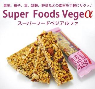 Super Foods Vegeα[スーパーフードベジアルファ](25g×28本)【常温・冷蔵・冷凍可】