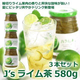 料理研究家・J.ノリツグさんプロデュースJ's ライム茶580g×3本セット(プロが選んだライム茶580g瓶入り×3本)【常温・冷蔵可】【送料無料】