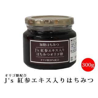 J's紅参エキス入りはちみつ(オリゴ糖20%配合)