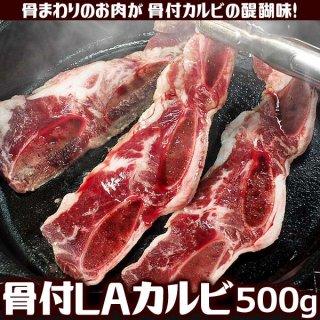 【焼肉 焼き肉】骨付きカルビ500g LAカット焼肉 バーベキューに最適♪ 骨付カルビ LAカルビ 牛カルビ カルビ 焼肉 BBQ【冷凍・冷蔵可】