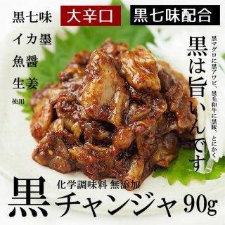 黒チャンジャ90g(タラの内臓の海鮮キムチ・カップ入り)鶴橋コリアタウン発!【冷蔵・冷凍可】