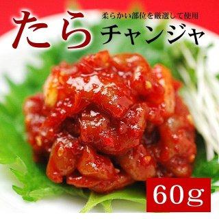 たらチャンジャ60g(チャンランジョ タラチャンジャ)【冷蔵・冷凍可】