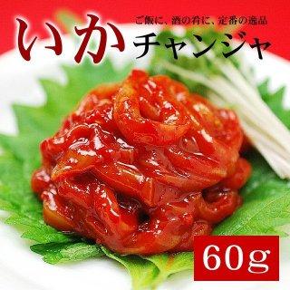 いかチャンジャ60g(チャンランジョ イカチャンジャ)【クール冷蔵便】
