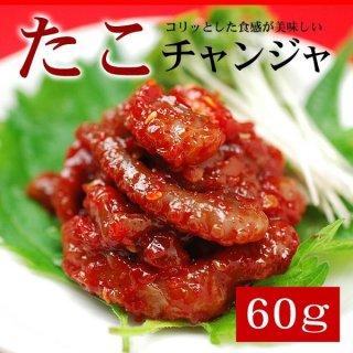 たこチャンジャ60g(タコチャンジャ)【冷蔵・冷凍可】