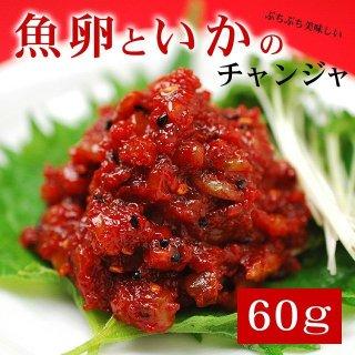 魚卵といかのチャンジャ60g【冷蔵・冷凍可】