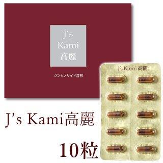 J's Kami高麗10カプセル(250mg×10)高濃度 高麗人参エキス粉末(朝鮮人参 カミコウライ)【常温・冷蔵可】