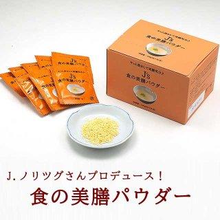 プロが選んだ・J's食の美膳パウダー184g(4g×46包)J.ノリツグさんプロデュース!【常温・冷蔵・冷凍可】