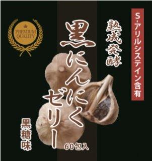 熟成発酵 黒にんにくゼリー900g(15g×60包)プロが選んだ黒ニンニクゼリープレミアム【常温・冷蔵可】
