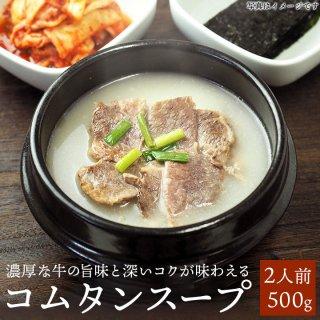 コムタンスープ570g(約2食分) 韓国ハウチョン社のコンタンスープ【常温・冷凍・冷蔵可】