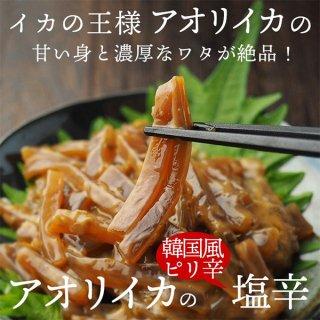 アオリイカの塩辛(青唐辛子入り)100g【冷凍便】