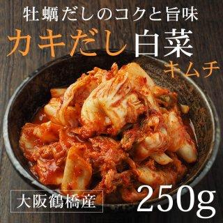 牡蠣だし白菜キムチ250g 海の旨みがたっぷり ※発送日限定【水13:00〆→金出荷】【冷蔵限定】#8