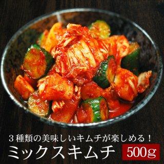 白菜・大根・胡瓜を一緒に楽しむ本格手作りミックスキムチ500g【冷蔵限定】