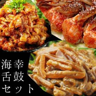 海幸舌鼓セット(あおりいかの塩辛200g、仁川ケジャン400g、チャンジャ200g)
