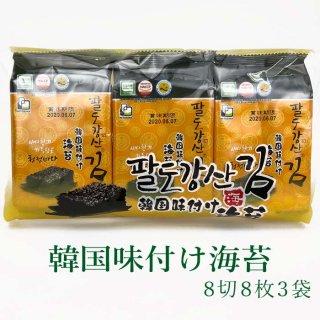 韓国海苔 8切8枚入×3袋 パルトカンサン 八道江山 海苔 韓国味付け海苔【常温・冷蔵・冷凍可】