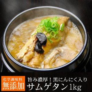 黒にんにく入り参鶏湯1kg 黒にんにくサムゲタン【常温・冷蔵可】