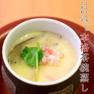 茶碗蒸し15食セット