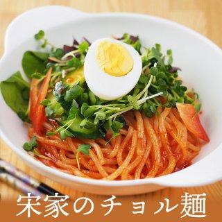 宋家のチョル麺2食セット(麺160g×2・ソース60g×2)韓国冷麺やピビム麺がお好きな方は是非お試しください。常温便・クール冷蔵便可
