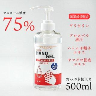 除菌 ハンドジェル 500ml アルコール 75% 肌をいたわる成分配合(グリセリン、アロエベラ果汁、ハトムギ種子エキス、ヤマグワ根皮エキス) アルコール消毒液 70%以上