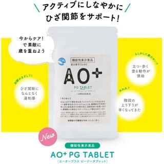 【機能性表示食品】プロテオグリカンタブレット10mg