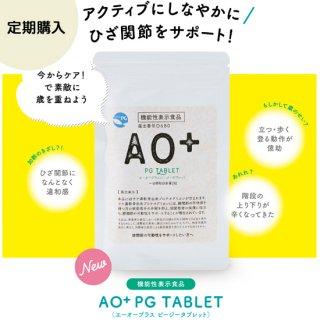 毎月:【機能性表示食品】プロテオグリカンタブレット10mg