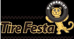 タイヤフェスタはタイヤ交換にかかわるすべてを、コミコミで格安に販売する新しい方式のタイヤショップです。