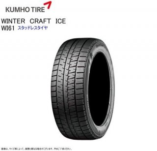 クムホ WINTERCRAFT ice Wi61 185/65R14 すべてコミコミ4本セット