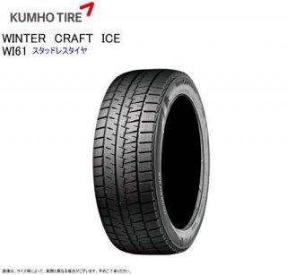 クムホ WINTERCRAFT ice Wi61 155/65R14 すべてコミコミ4本セット