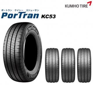 クムホ PorTran KC53  195/80R15 107/105R(8PR) すべてコミコミ4本セット