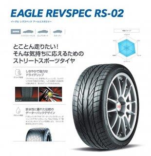 グッドイヤー EAGLE REVSPEC RS-02  265/35R18 すべてコミコミ4本SET価格!!