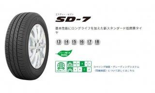 TOYO SD-7 225/45R18 すべてコミコミ4本セット