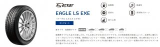 グッドイヤー LS EXE 215/35R19 すべてコミコミ4本SET価格!!