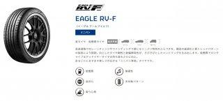 グッドイヤー EAGLE RV-F 215/55R18 すべてコミコミ4本SET価格!!