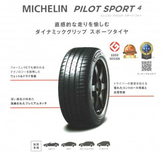 ミシュラン パイロットスポーツ4 225/45R18 XL すべてコミコミ4本SET価格!!