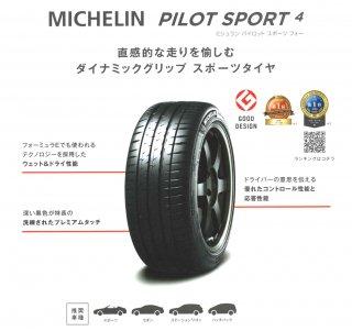ミシュラン パイロットスポーツ4 225/40R19 XL すべてコミコミ4本SET価格!!
