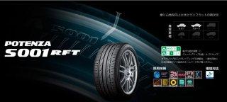 ブリヂストン ポテンザ S001 RFT(ランフラット)245/50RF18 100Y すべてコミコミ4本SET価格!!