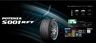 ブリヂストン ポテンザ S001 RFT(ランフラット)255/35RF18 90W すべてコミコミ2本SET価格!!