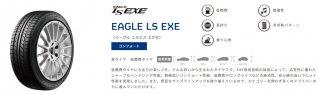 <img class='new_mark_img1' src='https://img.shop-pro.jp/img/new/icons29.gif' style='border:none;display:inline;margin:0px;padding:0px;width:auto;' />お買い得商品!グッドイヤー EAGLE LS EXE 165/45R16 すべてコミコミ4本SET価格!!