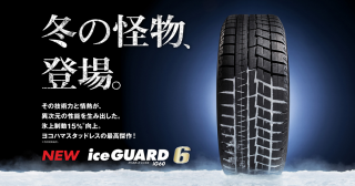 ヨコハマタイヤ ice GUARD IG60 185/65R14 86Q すべてコミコミ4本SET価格!!