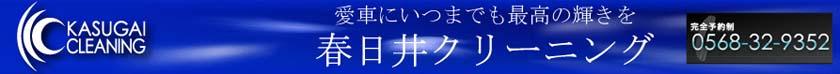 春日井クリーニングのアフターケアショップ