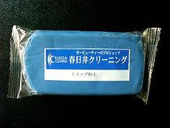 トラップ粘土200g