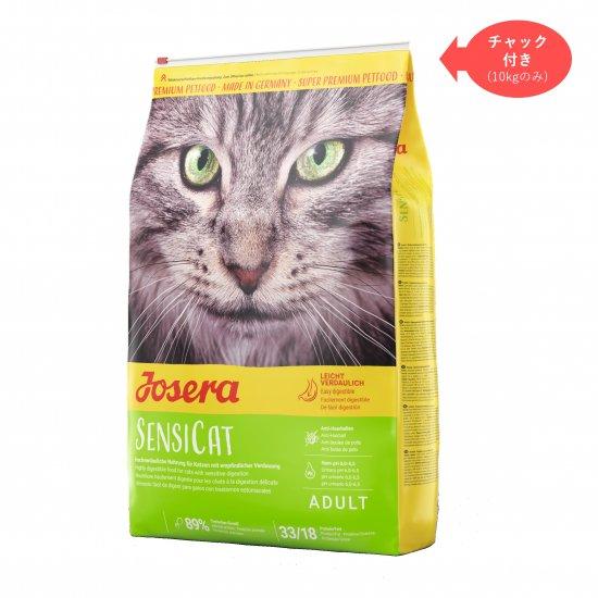 [消化器が敏感な成猫用] センシキャット 10kg