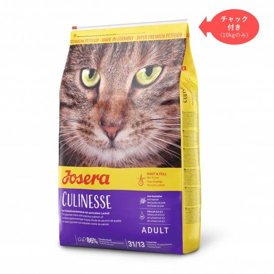 [グルメな成猫用] クリネッセ 10kg NEW