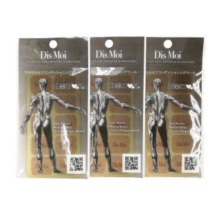 ディモアシール3パック(240枚)