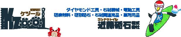 石材工具・墓所用品プロショップ 近藤砥石 Kzool (ケヅール)