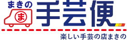まきの手芸便-手芸のまきのオンラインショップ-「手芸・ソーイング・編み物用品の専門店」