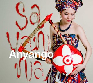 Savanna(CD)