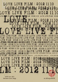 DVD「LOVE LIVE FILM : 20121110」