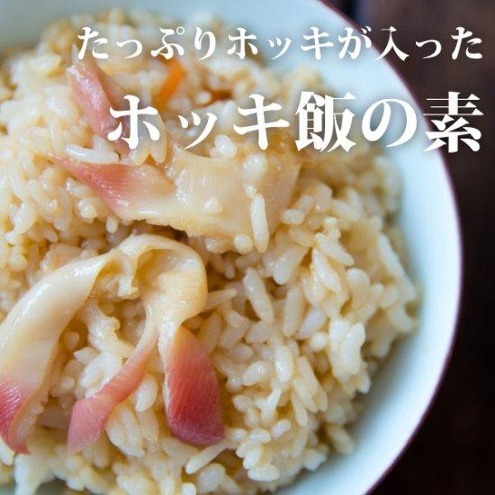 ホッキ飯の素 3合炊 【相馬産】...